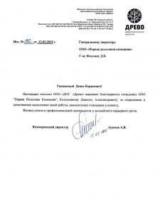 ООО-Домостроительный-комбинат-Древо