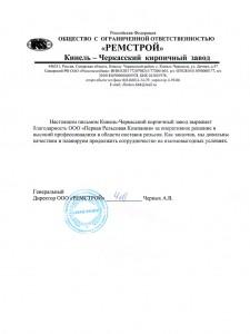 ООО-Ремстрой