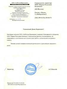 ООО-СибРегионПромсервис